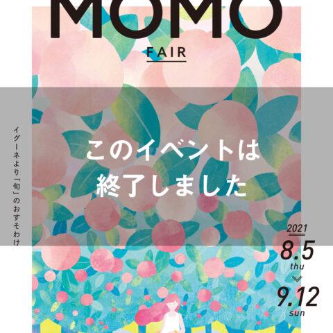 8/5(木)〜9/12(日) MOMO FAIR開催