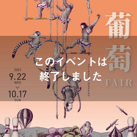 9/22(水)〜10/17(日) 葡萄FAIR開催